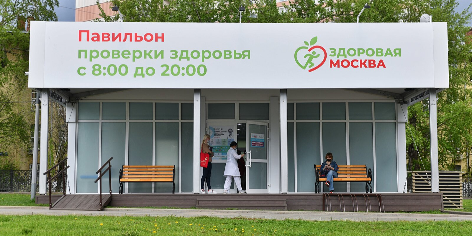 Павильоны в парках Москвы возвращаются к проведению диспансеризации