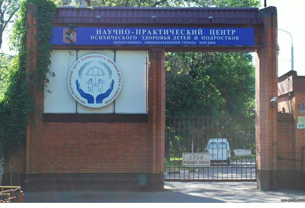 научно-практический центр психического здоровья детей и подростков имени Сухаревой.