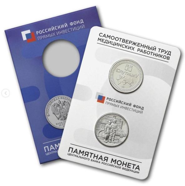 В России выпустят памятную монету в честь подвига медработников в период пандемии