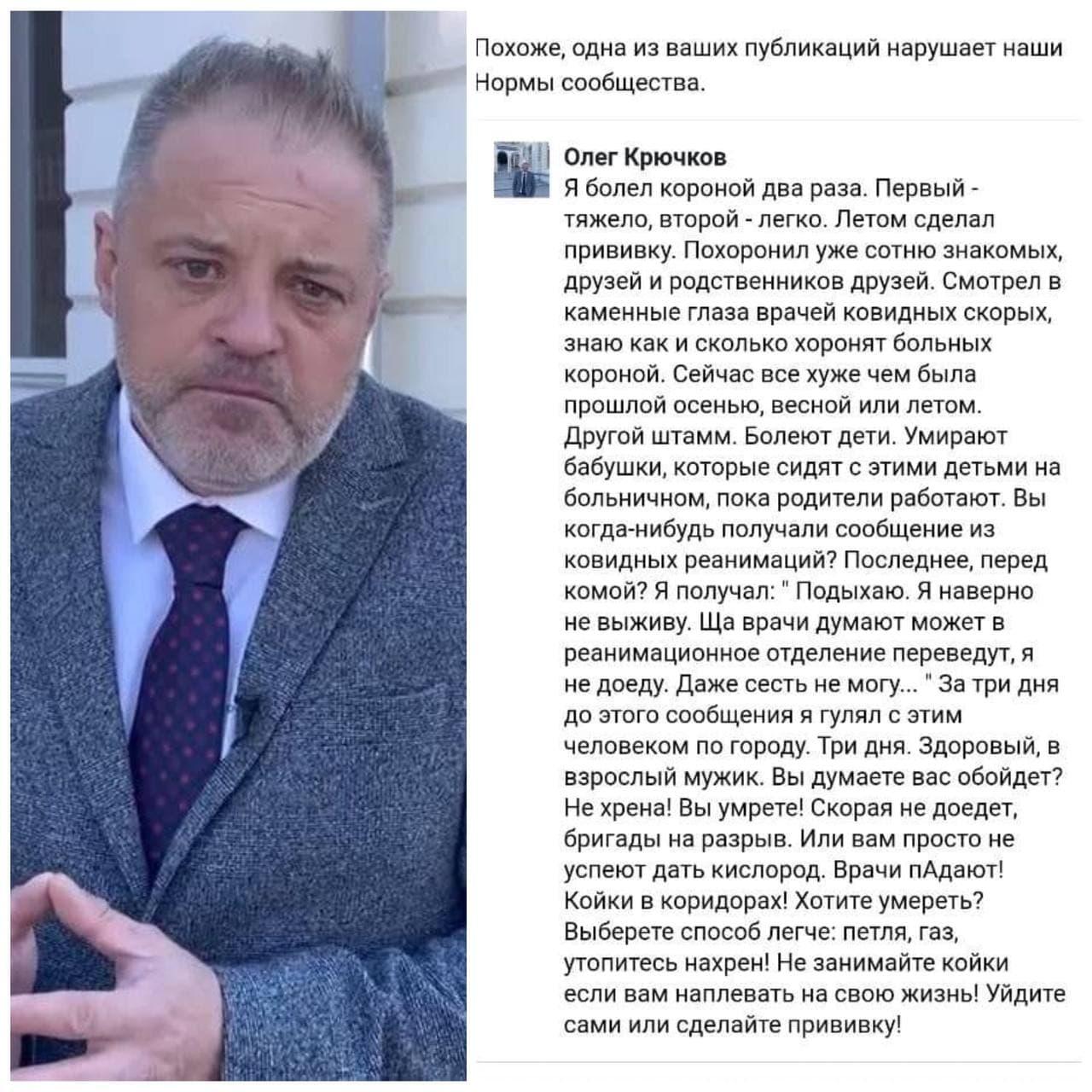 Советник губернатора Крыма призвал невакцинированных удавиться в петле и отравиться газом